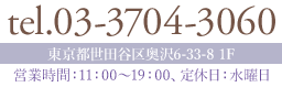 tel:03-3704-3060 営業時間11:00~19:00 定休日水曜日