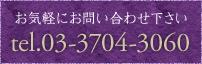 お気軽にお問い合わせください 電話:03-3704-3060
