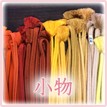 photo:袋帯、名古屋帯、半巾帯、丸帯