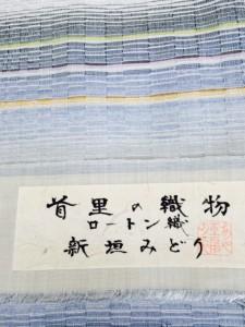 名古屋帯  琉球 首里ロートン織2
